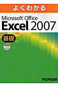 よくわかるMicrosoft Office Excel 2007基礎