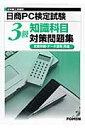 日本商工会議所日商PC検定試験知識科目3級対策問題集