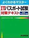 ITパスポ-ト試験対策テキスト(平成22年度版) [ 富士通エフ・オ-・エム株式会社 ]