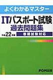 【】ITパスポ-ト試験過去問題集(平成22年度春期試験) [ 富士通エフ・オ-・エム ]