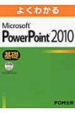 【】よくわかるMicrosoft PowerPoint 2010基礎 [ 富士通エフ・オー・エム ]