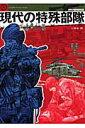 現代の特殊部隊 テロと戦う最強の兵士たちその組織、装備、作戦を見る (世界の傑作機別冊) [ 坂本明 ]