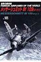 世界の傑作機(No.105) メッサーシュミットBf109 パート1