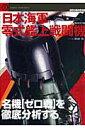 日本海軍零式艦上戦闘機 名機〈ゼロ戦〉を徹底分析する (世界の傑作機別冊) [ 野原茂 ]