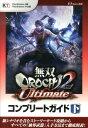 無双OROCHI2 Ultimateコンプリートガイド(下) [ ω-Force ]