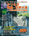 くるりかつらぎ・飛鳥・吉野大峯+十津川・桜井宇陀・大和高原 おおらかな風景、古代の息づかい、やさしい