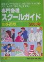 専門各種スクールガイド(2005年)