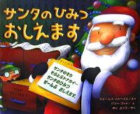 クリスマス・プレゼントの宝くじで2300万円、でも…
