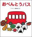 おべんとうバス [ 真珠まりこ ] - 楽天ブックス