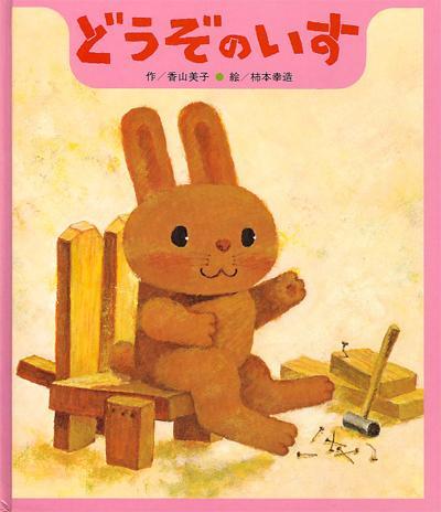 どうぞのいす [ 香山美子 ]...:book:10046596