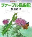 ファーブル昆虫記(かまきり)