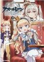 アズールレーン Queen's Orders (3) (REXコミックス) [ 『アズールレーン』運営 ]