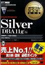 オラクルマスター教科書Silver(Oracle Database) iStudyオフィシャルガイド [ システム・テクノロジー・アイ ]