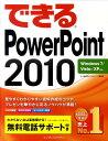 できるPowerPoint 2010 Windows 7/Vista/XP対応 [ 井上香緒里 ]