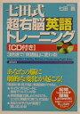 七田式超右脳英語トレーニング