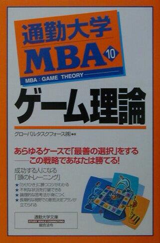 ゲーム理論 (通勤大学文庫) [ グローバルタス...の商品画像