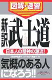 新訳武士道 [ 新渡戸稲造 ]