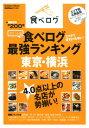 食べログ最強ランキング東京・横浜ポケット版