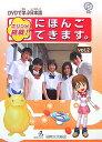 エリンが挑戦!にほんごできます。(vol.2) DVDで学ぶ日本語 [ 国際交流基金 ]
