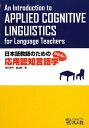 日本語教師のための応用認知言語学 わかる!! [ 荒川