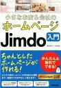 小さなお店&会社のホームページJimdo入門 かんたん&無料でできる! [ 藤川麻夕子 ] - 楽天ブックス
