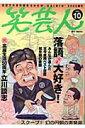 笑芸人(vol.10)
