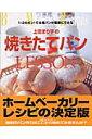 上田まり子の焼きたてパンlesson