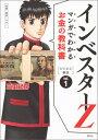 マンガでわかるお金の教科書 インベスターZ ビジネス書版 vol.1 三田 紀房