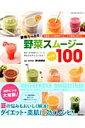 野菜スムージーレシピ100[金丸絵里加]