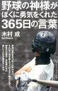 野球の神様がぼくに勇気をくれた365日の言葉 (リンダパブリッシャーズの本) [ 木村成 ]