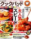 クックパッドmagazine!(Vol.11) 隔月刊マガジン 大人気スピードおかず50 (TJMOOK) [ クックパッド ]