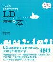 【バーゲン本】LD学習障害の本 (セレクトBOOKS) [ 宮本 信也 ]