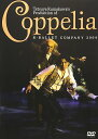 Coppelia_Tetsuya Kumakawa's Production of K-BALLET COMPANY 2004_ [ 熊川哲也 ]