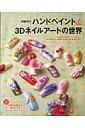 ハンドペイント& 3Dネイルアートの世界