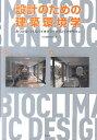 設計のための建築環境学 みつける・つくるバイオクライマティックデザイン [ 日本建築学会 ]