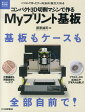コンパクト3D切削マシンで作るMyプリント基板 [ 須原誠司 ]