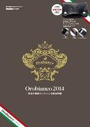 Orobianco��2014��