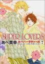 SUPER LOVERS 第7巻 (あすかコミックスCL-DX) あべ 美幸