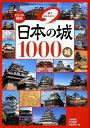 日本の城1000城 [ 大野信長 ]