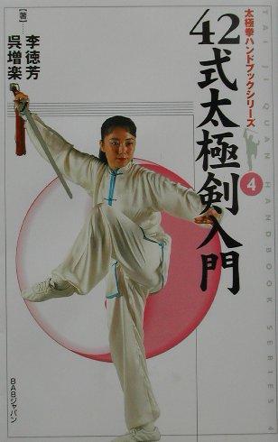 42式太極剣入門 (太極拳ハンドブックシリーズ) [ 李徳芳 ]