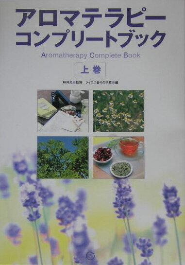 アロマテラピーコンプリートブック(上巻)