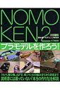 NOMOKEN(2) 野本憲一モデリング研究所 プラモデルを作ろう! (Hobby Japan mo