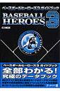 ベースボールヒーローズ3ガイドブック
