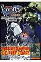 機動戦士ガンダム0083カードビルダータクティカルガイド(vol.2)