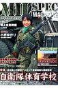 ミルスペックマガジン(vol.2(陸上自衛隊編)) (ホビージャパンmook)