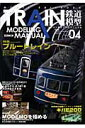 トレインモデリングマニュアル(volume 04)