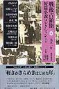 戦後占領期短篇小説コレクション(6(1951年)) [ 紅野謙介 ]