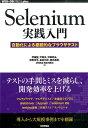 Selenium実践入門 [ 伊藤望 ]