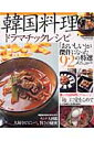 韓国料理ドラマチックレシピ