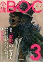 小説BOC(3) つながる文芸誌